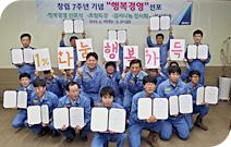 행복경영 선포