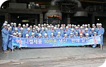 니켈 제품 10만톤 생산ㆍ판매 달성