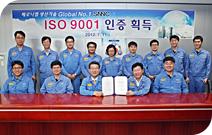 ISO 9001 인증 획득