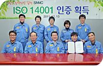 ISO 14001 인증 획득